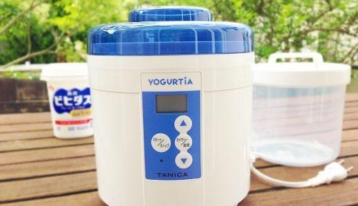 菌活しよう!ヨーグルトを自作するならTANICAのヨーグルティアが簡単。