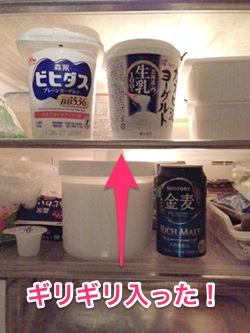 yogurtiaの容器を冷蔵庫に入れる