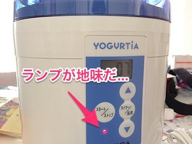 yogurtiaの電源ランプ