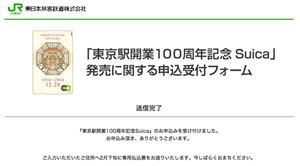 東京駅開業100周年記念Suica 申し込み完了