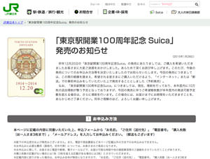『東京駅開業100周年記念Suica』の購入申し込みをしたよ。【確認メールはかなり遅れて届いた】