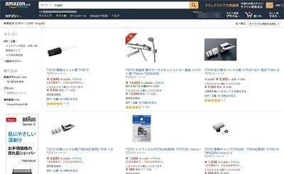 amazonで売っているtmg40の部品