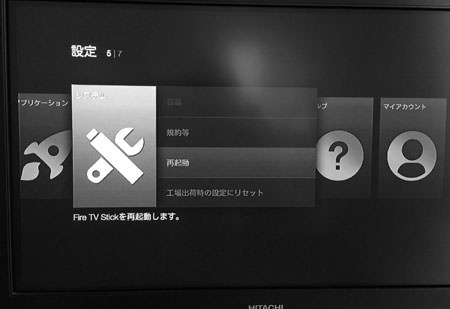 Fire TV Stickの再起動