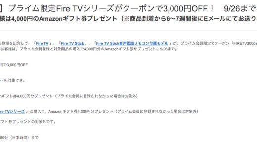 Fire TV Stickの4,000円ギフト券って届いた?←遅れているみたいです。
