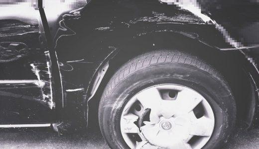 事故でヘコんだ車を買取りしてもらったよ!ガリバー査定の体験記